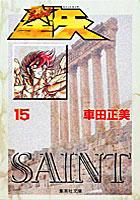 聖闘士星矢 [文庫版] (1-15巻 全巻)