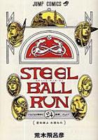 STEEL BALL RUN スティール・ボール・ラン (1-24巻 全巻)