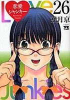 恋愛ジャンキー (1-26巻 全巻)