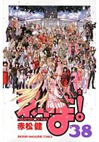 魔法先生ネギま! (1-38巻 最新刊)