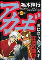 アカギ (1-26巻 最新刊)