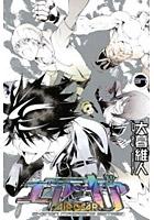 エア・ギア (1-37巻 最新刊)