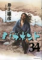 バガボンド (1-34巻 最新巻)