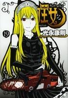 怪物王女 (1-19巻 最新刊)