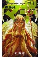 マギ (1-15巻 最新刊)