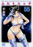 ふたりエッチ (1-55巻 最新刊)