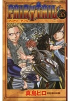 FAIRY TAIL フェアリーテイル (1-35巻 最新刊)