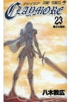 クレイモアCLAYMORE (1-23巻 最新刊)