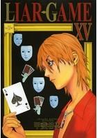 ライアーゲーム LIAR GAME (1-15巻 最新刊)