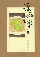 深夜食堂 (1-10巻 最新刊)