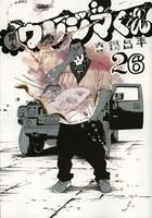 闇金ウシジマくん (1-26巻 最新刊)