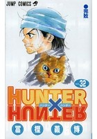 HUNTER×HUNTER ハンター×ハンター (1-32巻 最新刊)