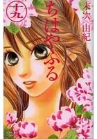 ちはやふる (1-19巻 最新刊)