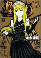 怪物王女 (1-20巻 最新刊)