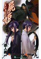 屍姫 (1-19巻 最新刊)