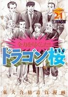 ドラゴン桜 (1-21巻 全巻)