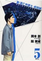 新 逃亡弁護士 成田誠 (1-5巻)
