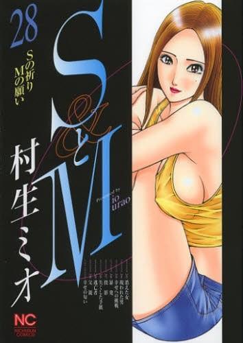 SとM (1-28巻)