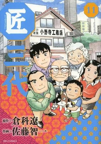 匠三代 (1-11巻)