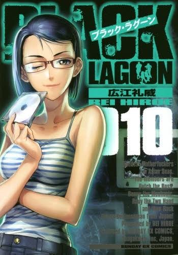 ブラック・ラグーン BLACK LAGOON (1-10巻)