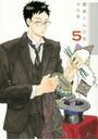 関根君の恋 (1-5巻)