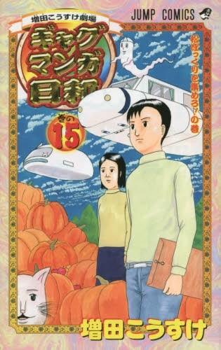 ギャグマンガ日和 (1-15巻)