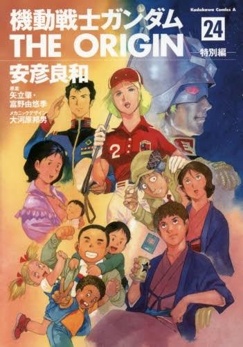 機動戦士ガンダム THE ORIGIN (1-24巻 全巻)