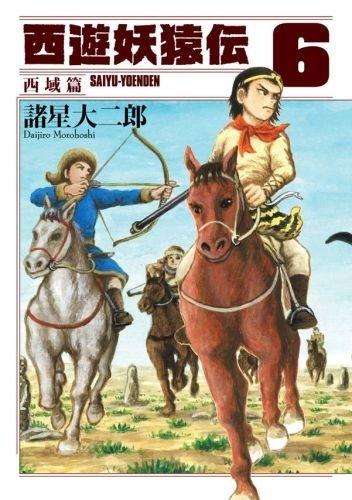 西遊妖猿伝 西域篇 (1-6巻)
