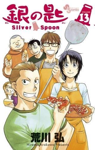 銀の匙 Silver Spoon (1-13巻)