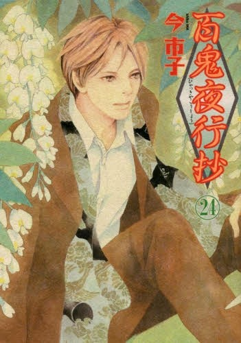 百鬼夜行抄 [新装版] (1-24巻)
