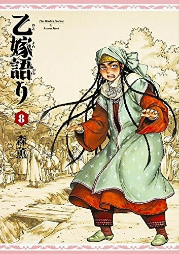 乙嫁語り (1-8巻)