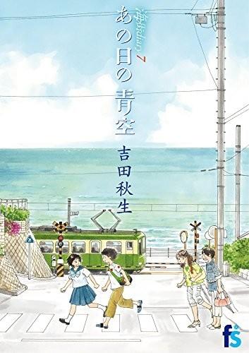海街diary (1-7巻)