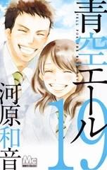 青空エール (1-19巻)