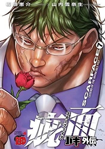 バキ外伝疵面 スカーフェイス (1-7巻)