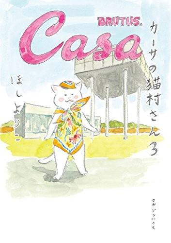 カーサの猫村さん (1-3巻 全巻)