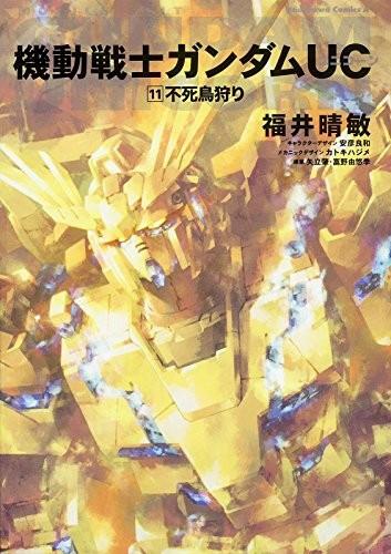 【ライトノベル】機動戦士ガンダムUC (全11冊)