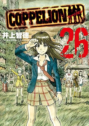 COPPELION コッペリオン (1-26巻)
