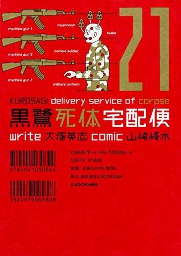 黒鷺死体宅配便 (1-21巻)