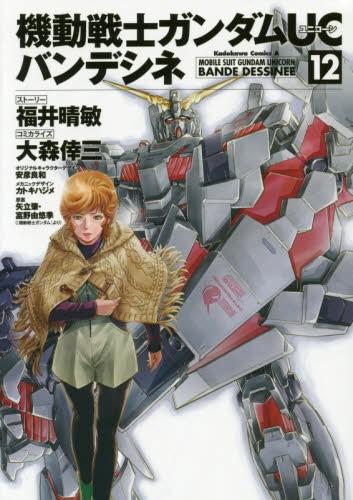 機動戦士ガンダムUCバンデシネ (1-15巻)
