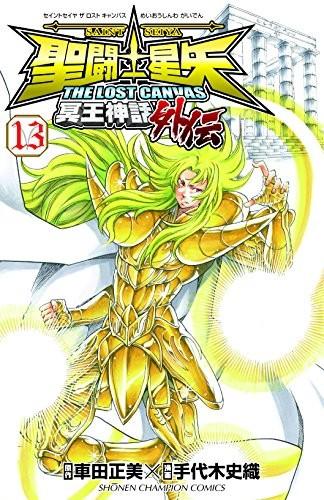 聖闘士星矢 THE LOST CANVAS 冥王神話外伝 (1-16巻 全巻)