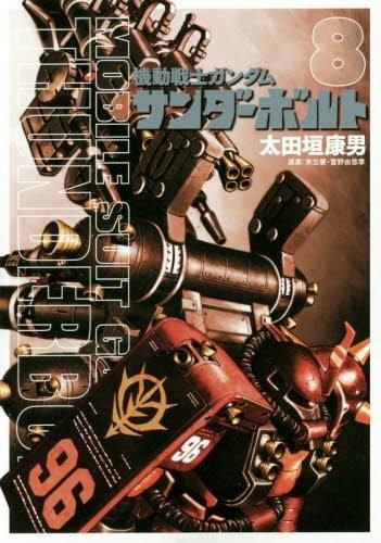 機動戦士ガンダム サンダーボルト (1-8巻)