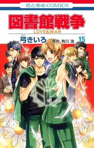 図書館戦争 LOVE&WAR (1-15巻 全巻)