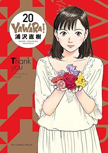 YAWARA! [完全版] (1-20巻)