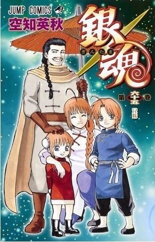 銀魂 ぎんたま (1-65巻)