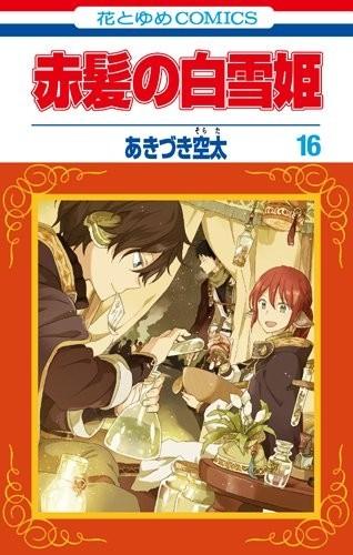 赤髪の白雪姫(1-16巻)