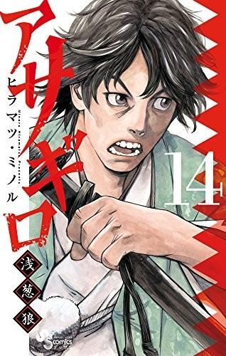 アサギロ〜浅葱狼〜(1-14巻)