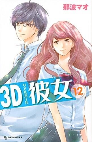 3D彼女 (1-12巻 全巻)