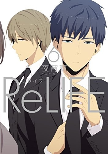 ReLIFE(リライフ) (1-6巻)