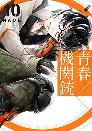 青春×機関銃 (1-10巻)