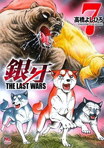 銀牙〜THE LAST WARS〜 (1-7巻)